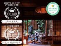 湯元 玉井館の写真