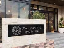 グローバルリゾート OYO オーノデルーネ 廿日市 広島の施設写真1