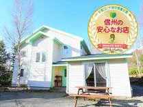 信州・木曽・御嶽山 開田高原 ペンション遊基地の施設写真1