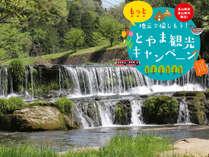 宮島温泉 滝乃荘の施設写真1
