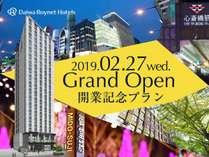 ダイワロイネットホテル大阪心斎橋[2019年2月27日open]の写真