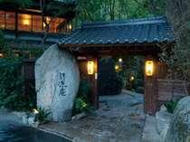 秋月温泉 料亭旅館 清流庵の写真