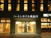 ハートンホテル東品川(品川シーサイド)の施設写真1