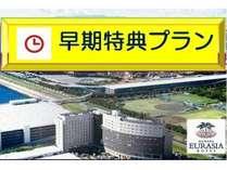 【早期割60】60日前までの予約がお得 温泉バス付客室素泊まりプラン♪☆