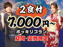 【6月30日まで販売!期間&室数限定】2食付き/7,000円~ ポッキリプラン♪のイメージ画像