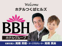 ホテルつくばヒルズ 学園西大通り店(BBHホテルグループ)の施設写真1