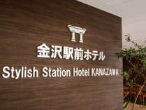 金沢駅前ホテルの施設写真1