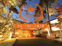 鬼怒川温泉 花の宿 松やの施設写真1