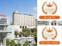 アートホテル新潟駅前の施設写真1