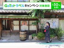 この町に住まうかのごとく泊まる「町住客室 秩父宿」の施設写真1