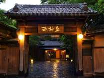 城崎温泉 西村屋本館の写真