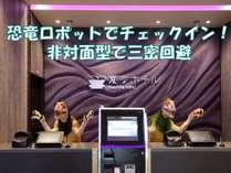 変なホテル京都八条口駅前の施設写真1