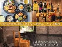 スーパーホテル東京・赤羽駅南口【東京都北区赤羽の湯】1/9OPENの施設写真1