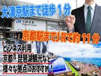 ビジネスホテル 西大津の施設写真1