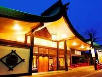 伊豆修善寺温泉 湯回廊 菊屋の写真