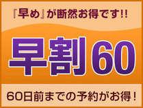 【早期60日前がお得!】室数限定1~2名様専用◇素泊まり◇のイメージ画像