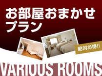 【直前割】お部屋タイプおまかせプラン 1~2名様専用◇素泊まり◇のイメージ画像