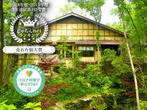 有福温泉 旅館ぬしや ~創業250年 離れの一軒宿~の写真