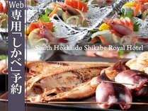 【WEB限定】みなみ北海道の味覚!漁師町「しかべの夜ごはん」に舌鼓み/夕朝食付
