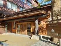 河童橋たもとの【絶景の宿】 上高地ホテル白樺荘の写真