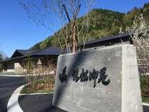 奥定山渓温泉 佳松御苑の写真