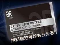 グリーンリッチホテル宮崎【アパートメントスタイル】の施設写真1