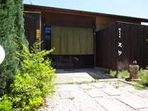 源泉湯宿 天翔の写真