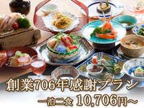 ◆【マル得】【4月限定】≪創業706年感謝プラン≫〜ありがとうの気持ちを込めて一泊二食¥10706◆