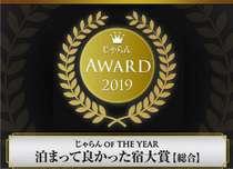 スーパーホテル山形・さくらんぼ東根駅前 天然温泉桜桃の湯の施設写真1