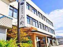 温泉旅館矢野の写真