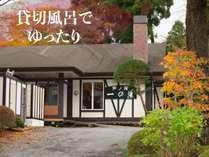 貸切風呂のある宿 姥子温泉 芦ノ湖一の湯の施設写真1