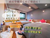 成田AICエアポートホテル〈2019年6月新規オープン〉の施設写真1