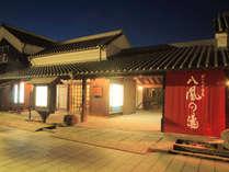 かつらぎ温泉 八風の湯 宿「八風別館」の写真