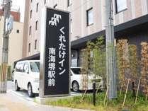 くれたけイン南海堺駅前 アクセス