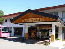 侍の湯 きのこ屋 の写真