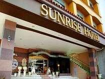 サンライズ観光ホテルの施設写真1