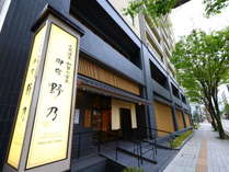 天然温泉 加賀の宝泉 御宿 野乃 金沢(ドーミーインチェーン)の写真