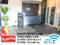 ホテルリブマックス広島舟入町リバーサイド(2020年9月1日OPEN)の施設写真1