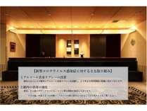 ホテルニューオータニ長岡の施設写真1