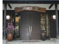 御宿 友喜美荘の写真