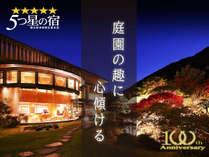 創業百余年の歴史 四季彩 一力 ~磐梯熱海温泉の老舗旅館~の施設写真1