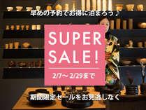 【スーパーSALE】最大40%OFF!【朝食付】1泊朝食付プラン のイメージ画像