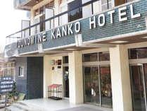 多武峰観光ホテルの写真