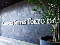 コンフォートスイーツ東京ベイの施設写真1