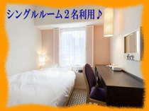 【カップル一押し】122㎝巾のベッドのシングルルーム2名利用プラン♪のイメージ画像