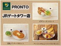 【PRONTO<プロント> JRゲートタワー店☆選べる3種類の朝食付き】のイメージ画像