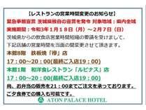 アトンパレスホテルの施設写真1