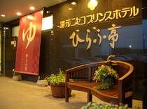 湯元ニセコプリンスホテル ひらふ亭の写真