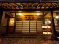 歴史の宿 御客屋の施設写真1