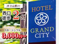 ビジネスホテル グランドシティーの施設写真1
